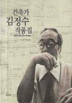 건축가 김정수 작품집