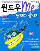 윈도우 ME 남보다 앞서기(CD-ROM 1장포함)