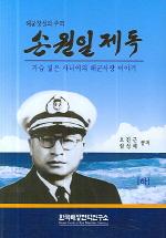 손원일 제독(하)