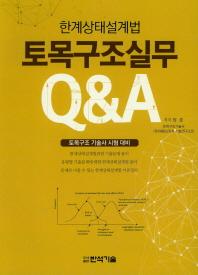 한계상태설계법 토목구조실무 Q&A