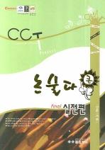 CCT PROJECT 인문 사회 (논술다큐)