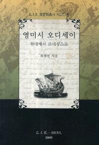 영미시 오디세이
