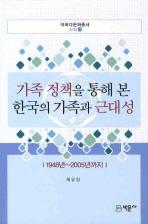 가족정책을 통해 본 한국의 가족과 근대성