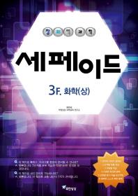 창의력과학 세페이드 3F. 화학(상)