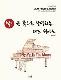 딱! 한 곡으로 완성하는 재즈 피아노 최이진의 Jazz Piano Lesson : Fly to the Moon(중급)