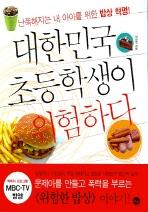 대한민국 초등학생이 위험하다