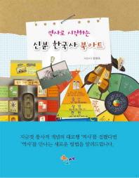 역사로 시작하는 신분 한국사 북아트