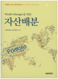 Wealth Manager를 위한 자산배분