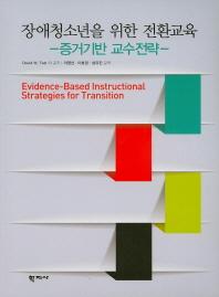 장애청소년을 위한 전환교육: 증거기반 교수전략