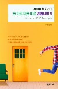 ADHD 청소년의 몸 따로 마음 따로 경험이야기