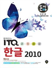 돈시아 합격잡는 ITQ 한글 2010(2018)