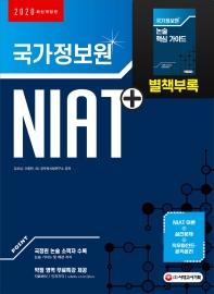 국가정보원 NIAT(2020)