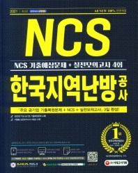 한국지역난방공사 NCS 기출예상문제+실전모의고사 4회(2021 상반기)