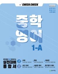 중학 영어 중1-A(2021)