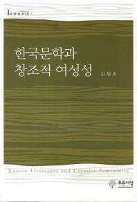 한국문학과 창조적 여성성
