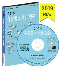 유망중소기업 현황(2019)(CD)