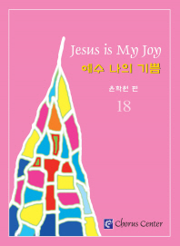 예수 나의 기쁨. 18