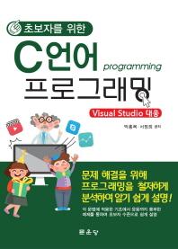 초보자를 위한 C언어 프로그래밍