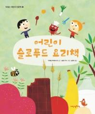 어린이 슬로푸드 요리책