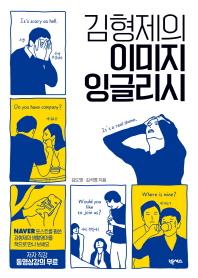 김형제의 이미지 잉글리시