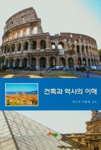 건축과 역사의 이해