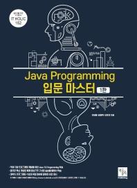 Java Programming 입문 마스터