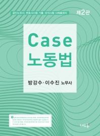 Case 노동법(2020)