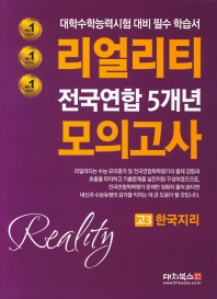 리얼리티 고3 한국지리 전국연합 5개년 모의고사(2020)