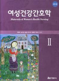 여성건강간호학. 2