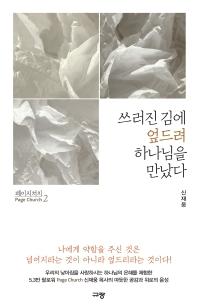 페이지 처치. 2: 쓰러진 김에 엎드려 하나님을 만났다