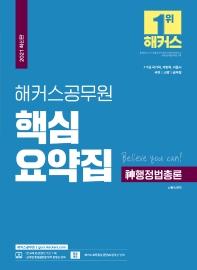해커스공무원 신행정법총론 핵심요약집(2021)