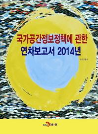 국가공간정보정책에 관한 연차보고서 2014년