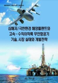 심해저 극한환경 해양플랜트와 고속 수직이착륙 무인항공기 기술, 시장 실태와 개발전략