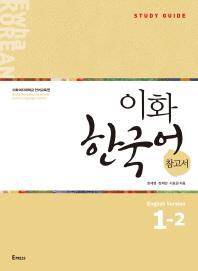 이화 한국어 참고서 1-2(영어판)