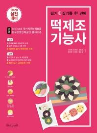필기+실기를 한 권에 떡제조기능사(2020)