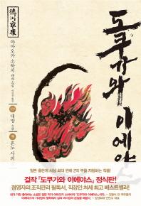 도쿠가와 이에야스(1부). 9: 혼노 사의 변