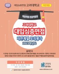 고려대학교 대입심층면접 자연계열모의고사(2021)