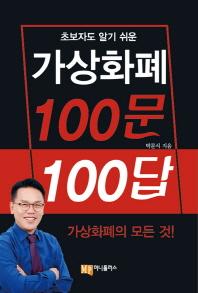 초보자도 알기 쉬운 가상화폐 100문 100답
