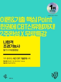 나합격 조경기능사 필기X무료동영상(2021)