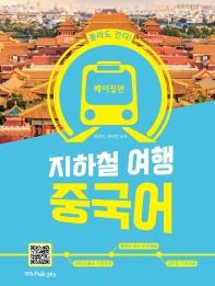 지하철 여행 중국어: 베이징편