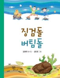 징검돌 버팀돌