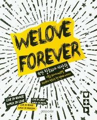 위 러브 포에버(We Love Forever)(스페셜 에디션 한정판)
