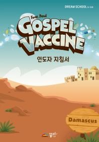 Gospel Vaccine: 드림스쿨(8~13세) 인도자 지침서