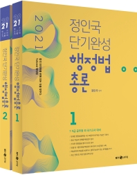정인국 단기완성 행정법총론 세트(2021)