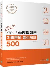 선택과 집중 강정구 소방학개론 기출문제 필수체크 500(2021)