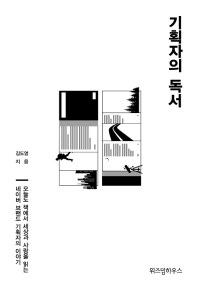 기획자의 독서
