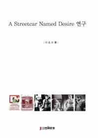 A Streetcar Named Desire 연구