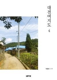 대전여지도. 4