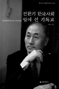 전환기 한국사회 앞에 선 기독교