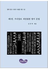 한국어로 재정립한 범어문법